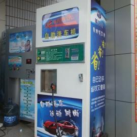 臭氧杀菌自助洗车机