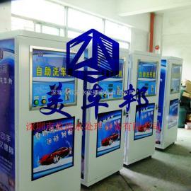ZN-MCB-02自助洗车机