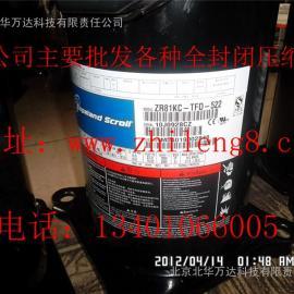 谷轮压缩机ZR81KC-TFD-522