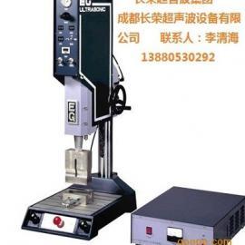 成都超声波熔接机成都长荣超音波焊接机