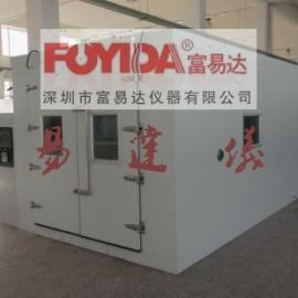 富易达36立方步入式高低温试验室