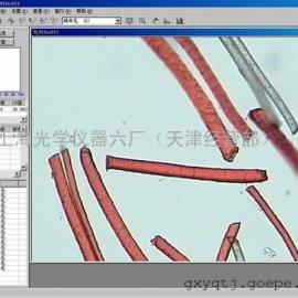 纤维细度分析软件PS-WT2