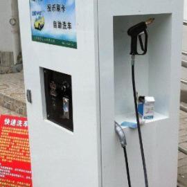 自助高压水流洗车机、投币刷卡洗车机、社区自助洗车机