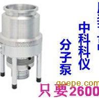 中科科仪620C复合分子泵感恩回馈26000特价促销