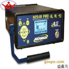 高精度冷媒检漏仪H25-IR PRO 美国巴克拉克/BACHARACH