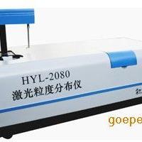 HYL-2076型全自动激光粒度分布仪