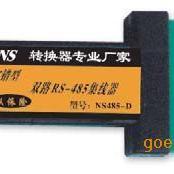 NS485-D容错型双路RS-485集线器