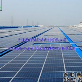 太阳能发电 工业厂房屋顶光伏电站