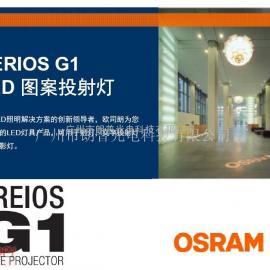 KERIOS G1 LED图案投射灯