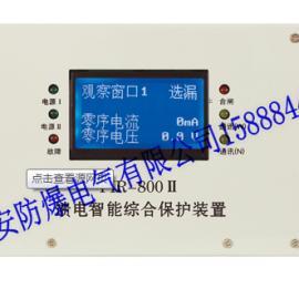 PIR-800II馈电开关智能综合保护装置