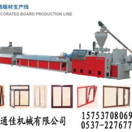 PVC异型材设备