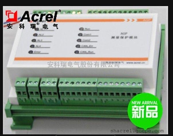安科瑞AGP100/AGP300风力发电测量保护模块