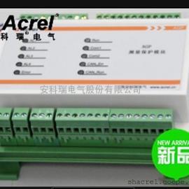安科瑞宜昌AGP100/AGP300风力发电测量保护模块供货电话