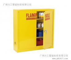 易燃液体防火柜