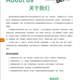 惠州环境评价报告表