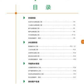 建设单位编写环评报告表程序