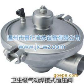 卫生级气动焊接式恒压阀