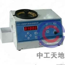 LBT-SLYA光电自动数粒仪