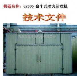 Q2605喷砂清理室、大型储蓄罐专用除锈清理设备