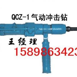 气动冲击钻 QCZ-1气动冲击钻 QCZ-2矿用气动冲击钻