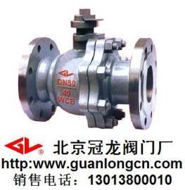 北京冠龙阀门Q41F-16C法兰铸钢球阀