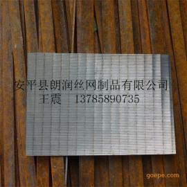 不锈钢条缝筛网价格 不锈钢条缝筛网厂家