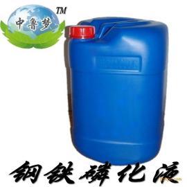 郑州钢铁除锈防锈剂 喷漆前处理剂 钢铁磷化液