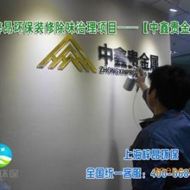 上海装修除甲醛除异味中心