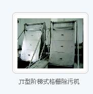 钢丝绳牵引式机械格栅