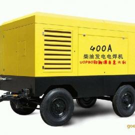 内燃电焊机-400A柴油发电电焊机