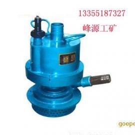 风动涡轮潜水泵 山东矿用防爆安全风动涡轮潜水泵