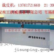 木皮剪切机单价上海3.2米剪切机现货供应青浦薄木剪切机