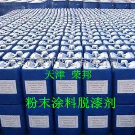 宁波静电粉末喷涂脱塑剂,台州粉末涂料脱塑剂