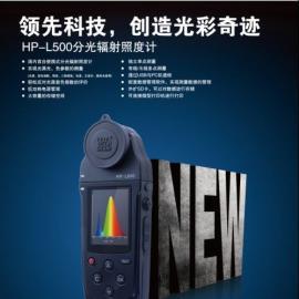 分光照度计HP-L500技术参数