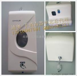 自动感应给皂器DH2000/2001/2002