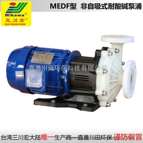 三川宏卧式化工泵MEDF401