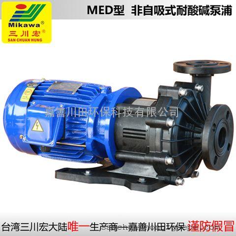 三川宏卧式化工泵MED503