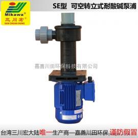 台湾三川宏品牌立式化工泵SE-5005