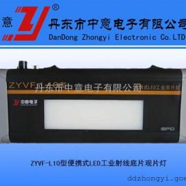 便携式LED工业射线底片观片灯