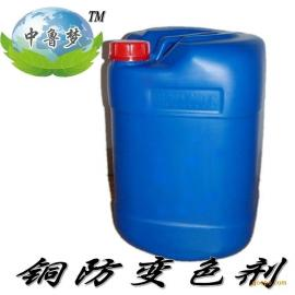 厂家直销~铜防变色剂 铜保护剂 铜化学抛光剂