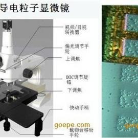 HL200导电粒子检查显微镜.微分干涉