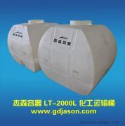 2立方漂水运输罐储罐