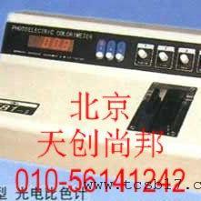 581-S型光电比色计天创尚邦生产