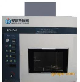 ADL-ZYB针焰试验仪