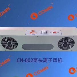 厂家直销科铭CN-002双头悬挂式离子风机
