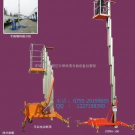 轻便小型 8米高度单桅柱升降机(升降台)