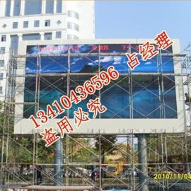 柳州广场LED大型全彩电子屏供应厂家报价