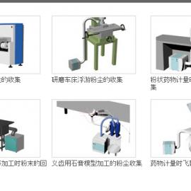 集尘机,集尘器的应用