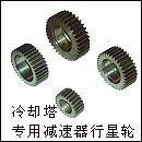 NGW-L-F冷却塔减速机太阳轮/联接套配件