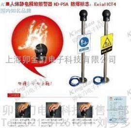防爆人体静电消除仪
